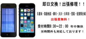 iPhone液晶修理