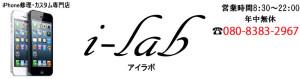 福岡 佐賀iPhone修理・カスタム専門店アイラボ